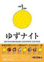 ゆずナイト  - AiSOTOPE LOUNGE - 635x900 181.9kb