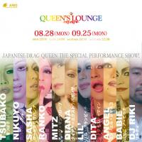 QUEEN'S LOUNGE THE SHOW  - AiSOTOPE LOUNGE - 596x596 280.8kb