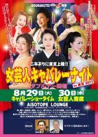 「女芸人キャバレーナイト in 東京」  - AiSOTOPE LOUNGE - 1262x1770 421.6kb
