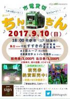 ちんちん電車2017  - BAR sign oh! - 794x1123 262.3kb