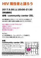 【仙台】HIV陽性者と語ろう  - community center ZEL - 595x842 222.4kb