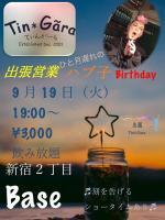 【出張Tin☆Gara】【Gclick - お店からのお知らせ/イベント情報掲示板】