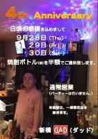 4th Anniversary【Gclick - お店からのお知らせ/イベント情報掲示板】