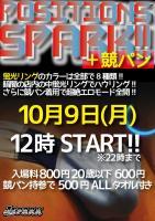 POSITIONS SPARK+競パン【Gclick - お店からのお知らせ/イベント情報掲示板】