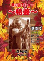 秋の麗子ショー 〜枯婆〜【Gclick - お店からのお知らせ/イベント情報掲示板】