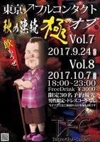 秋の連続『極オフ会Vol.7&Vol.8』★【Gclick - お店からのお知らせ/イベント情報掲示板】