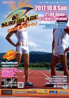 10/8(SUN・祝前) 21:00〜5:00 SURF-BLADE <MEN ONLY>【Gclick - お店からのお知らせ/イベント情報掲示板】