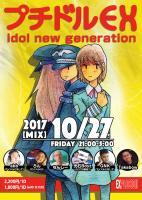 10/27(FRI) 21:00〜5:00 プチドルEX -idol new generation- <MIX>【Gclick - お店からのお知らせ/イベント情報掲示板】