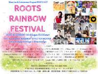 ROOTS RAINBOW FESTIVAL VOL.9【Gclick - お店からのお知らせ/イベント情報掲示板】