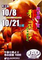 浅草褌ノ宵・邪道六(じゃどろく)【Gclick - お店からのお知らせ/イベント情報掲示板】