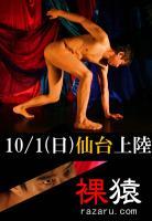【裸猿ゲスト出演】仙台へ初上陸  - community center ZEL - 720x1040 70.3kb