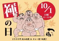 一福の褌イベント  - 憩い処 一福 - 1684x1190 205.6kb