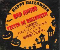 ハロウィンパーティー  - Bar Amigo - casa de oso - - 720x610 182.6kb