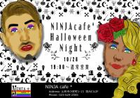 NINJAcafe* Halloween Night  - NINJA cafe* - 1038x734 329.5kb