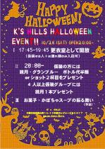 10/28 ハロウィンパーティー  - K's HILLS - 577x813 1213.3kb