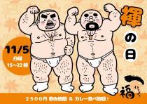 上野一福の褌イベント  - 憩い処 一福 - 842x595 118.7kb