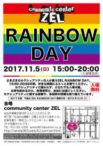 【仙台】様々なセクシュアリティの人が集う「ZEL RAINBOW DAY」  - community center ZEL - 595x842 274.4kb