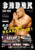CHUNK×STARR FUKKER  EAGLE Tokyo 1st ANNIVERSARY PARTY  - EAGLE TOKYO - 845x1200 198.5kb