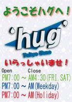 営業時間の変更!  - 'hug' - 595x842 359.1kb