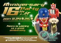 11/24(金)25(土)16周年パーティー!!  - pPside+-another level- - 544x384 86kb