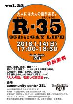 【仙台】大人の会話を楽しむ交流会「R-35 35歳からのGAY LIFE」  - community center ZEL - 595x842 290kb