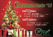 12/23(土)24(日)Xmasparty🎅💕  - pPside+-another level- - 841x591 164.4kb