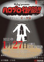 1/27(SAT) 21:00~5:00 H-Pag! presents ハロプロ御殿!!第十四幕「愛の激情」<MIX>  - EXPLOSION - 709x1000 112kb