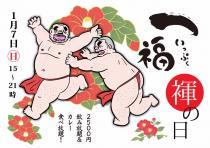 新春一福の褌イベント♪  - 憩い処 一福 - 850x600 165kb