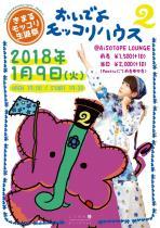 きまるもっこり生誕祭 おいでよモッコリハウス2  二丁目の魁カミングアウトpresents  - AiSOTOPE LOUNGE - 847x1200 199.3kb