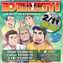 THIRTY!  ~'85 '86 '87 '88 タメ会Presents~  - AiSOTOPE LOUNGE - 875x875 212.7kb