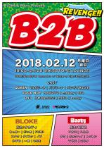BLOKE & Booty Presents「B2B」  ~REVENGE!!~  - AiSOTOPE LOUNGE - 878x1244 396.8kb