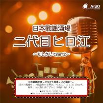 日本歌謡酒場 二代目ヒロ江  もしかしてpart2  - AiSOTOPE LOUNGE - 800x800 112.8kb
