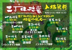 二丁目の魁カミングアウト presents「二丁目地獄」  - AiSOTOPE LOUNGE - 400x400 23.8kb