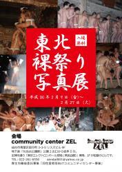 東北裸祭り写真展(仙台)  - community center ZEL - 595x842 461.8kb