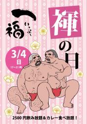 一福の褌イベント  - 憩い処 一福 - 1000x1415 215.3kb
