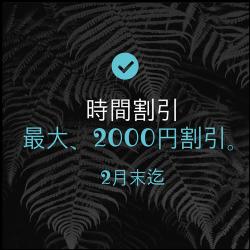時間割引  - Nature hand  - 500x500 242.3kb