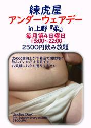 練虎屋アンダーウェアデー in 上野『柔』  - 柔 - 2480x3507 1093.2kb