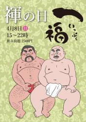 上野 一福の月イチ褌イベント  - 憩い処 一福 - 595x842 99.2kb