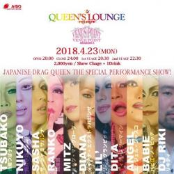 QUEEN'S LOUNGE THE SHOW  - AiSOTOPE LOUNGE - 842x595 125.4kb