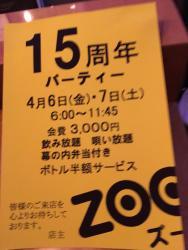 新橋ZOO15周年パーティー  - スナックZOO  - 3024x4032 1332.8kb