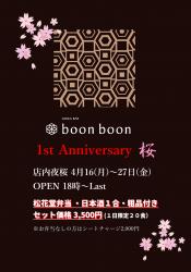 boon boon GINZA  1ST Anniversary 桜  - boon boon GINZA - 1115x1592 248.8kb