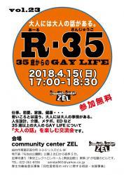 4/15(日)【仙台】大人の会話を楽しむ交流会「R-35 35歳からのGAY LIFE」  - community center ZEL - 595x842 290.4kb
