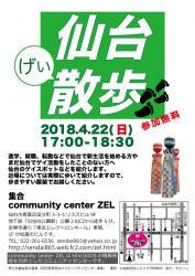 4/22(日)仙台のゲイスポットをご案内「仙台げぃ散歩」  - community center ZEL - 595x842 281.1kb