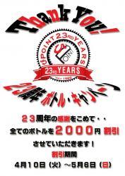 """【23周年""""ありがとう""""ボトルキャンペーン】  - ぴPOINT - 610x864 89.9kb"""