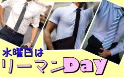 4月18日は『リーマンDay』【Gclick - お店からのお知らせ/イベント情報掲示板】