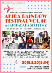 ROOTS RAINBOW FESTIVAL VOL.16【Gclick - お店からのお知らせ/イベント情報掲示板】
