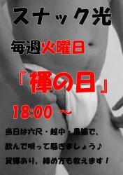 スナック光-KOU-『褌の日』【Gclick - お店からのお知らせ/イベント情報掲示板】