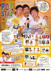 博多POP☆STAR!【Gclick - お店からのお知らせ/イベント情報掲示板】