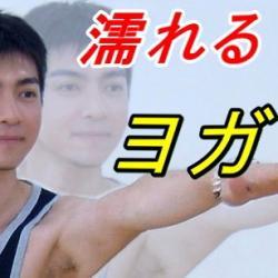 エロ120%の、合体ヨガ!【Gclick - お店からのお知らせ/イベント情報掲示板】