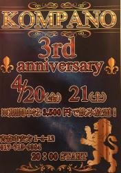 三周年パーティー  - KOMPANO - 720x1024 176.1kb